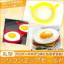 AP エッグモールド シリコン 丸型 目玉焼きやパンケーキにオススメ! AP-TH171
