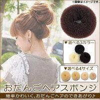AP おだんごヘアスポンジ 簡単・きれいにヘアアレンジ♪ 選べる3カラー 選べる4サイズ AP-TH196