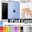 AP iPadソフトケース セミクリア TPU素材 キズや衝撃からガード 選べる11カラー 選べる7適用品 AP-TH201