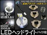 2輪 AP LEDヘッドライト H4/H6/PH7/PH8 2000LM 6500K Hi/Lo切り替え 4種の変換アダプター付き! AP-2L012
