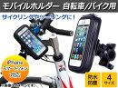 送料無料!2輪AP自転車/バイク用モバイルホルダー防水防塵360度回転ハンドルマウント汎用選べる4サイズ