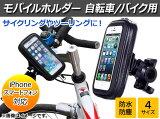 2輪 AP 自転車/バイク用モバイルホルダー 防水防塵 360度回転 ハンドルマウント 汎用 選べる4サイズ AP-2T003