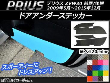 AP ドアアンダーステッカー カーボン調 トヨタ プリウス ZVW30 前期/後期 2009年05月〜2015年12月 選べる20カラー AP-CF160 入数:1セット(4枚)