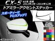 AP ドアミラーアクセントステッカー カーボン調 マツダ CX-5 KE系 前期 2012年02月〜2014年12月 選べる20カラー AP-CF413 入数:1セット(2枚)