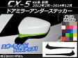 AP ドアミラーアンダーステッカー カーボン調 マツダ CX-5 KE系 前期 2012年02月〜2014年12月 選べる20カラー AP-CF415 入数:1セット(2枚)