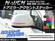 AP ドアミラーアクセントステッカー カーボン調 ホンダ N-WGN JH1/JH2 前期/後期 2013年11月〜 選べる20カラー AP-CF479 入数:1セット(2枚)