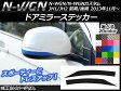 AP ドアミラーステッカー カーボン調 ホンダ N-WGN/N-WGNカスタム JH1/JH2 前期/後期 2013年11月〜 選べる20カラー AP-CF480 入数:1セット(2枚)
