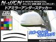 AP ドアミラーアンダーステッカー カーボン調 ホンダ N-WGN/N-WGNカスタム JH1/JH2 前期/後期 2013年11月〜 選べる20カラー AP-CF481 入数:1セット(2枚)