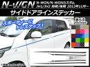 APサイドドアラインステッカーカーボン調選べる20カラーホンダ/本田/HONDAN-WGN/N-WGNカスタムJH1/JH2前期/後期2013年11月〜入数:1セット(12枚)