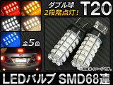 AP LEDバルブ T20 ダブル球 2段階点灯 68連 12V 選べる5カラー AP-LB032 入数:2個