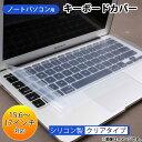 楽天AP ノートパソコン用キーボードカバー 15.6?17インチ シリコン製 汎用タイプ AP-TH296-15