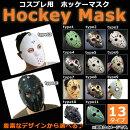 APホッケーマスク仮装用ハロウィン豊富なデザイン♪ホラーなイメージに!選べる13タイプAP-AR062