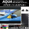 AP ドアミラーベースステッカー カーボン調 トヨタ アクア NHP10 前期/後期 2011年12月〜 選べる20カラー AP-CF529 入数:1セット(4枚)
