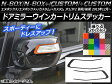 AP ドアミラーウインカートリムステッカー カーボン調 ホンダ N-BOX/+/カスタム/+カスタム JF1/JF2 前期/後期 2011年12月〜 選べる20カラー AP-CF542 入数:1セット(2枚)