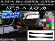 AP ドアミラーベースステッカー カーボン調 ホンダ N-BOX/+/カスタム/+カスタム JF1/JF2 前期/後期 2011年12月〜 選べる20カラー AP-CF544 入数:1セット(2枚)