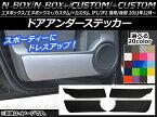 AP ドアアンダーステッカー カーボン調 ホンダ N-BOX/+/カスタム/+カスタム JF1/JF2 前期/後期 2011年12月〜 選べる20カラー AP-CF584 入数:1セット(4枚)