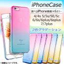 送料無料!APiPhoneケース2色のグラデーションTPU素材選べる6カラー/6サイズ