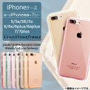 送料無料!APiPhoneケースラインストーンフレームソフトTPU素材選べる7カラー/6サイズ