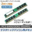 AP デスクトップパソコン用メモリ AMD専用 DDR2 800Mhz PC2-6400 240pin DIMM 2GB×2 AP-TH489 入数:1セット(2個)