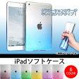 AP iPadソフトケース TPU グラデーション 衝撃やキズからカード 選べる6カラー 選べる7適用品 AP-TH550