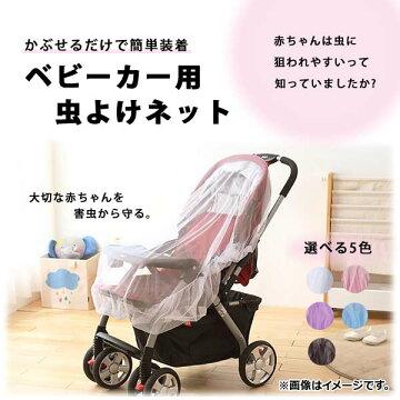 APベビーカーネット赤ちゃんを害虫から守る蚊帳虫よけネット選べる5カラーAP-TH562
