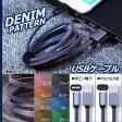 AP USBケーブル ■iPhone/iPad/iPod用 ■microUSB 1m デニム調 丈夫で強い! 選べる8カラー 選べる2タイプ AP-TH565