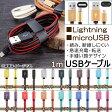 AP USBケーブル ■iPhone/iPad/iPod用 ■microUSB 1m 手縫い調 丈夫で強い! 選べる12カラー 選べる2タイプ AP-TH567