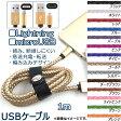 AP USBケーブル ■iPhone/iPad/iPod用 ■microUSB 1m 編み込み 丈夫で強い! 選べる14カラー 選べる2タイプ AP-TH568