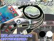 AP iPhone車内再生ケーブル iPhone7/7Plusなど AUX/iPhone/iPad/iPod用/USB 選べる2カラー AP-TH574