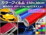 AP カラーフィルム クロームマット調 150×30cm 愛車やスマホ等のドレスアップに! 選べる20カラー AP-CMAT-F-30