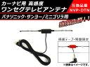 AP カーナビ用 高感度 ワンセグテレビアンテナ 吸盤取り付けタイプ 感度抜群 AP-EC077