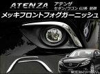AP メッキフロントフォグガーニッシュ ABS 鏡面仕上げ AP-FL017 入数:1セット(左右) マツダ アテンザ GJ系 セダン/ワゴン 前期 2012年11月〜2015年01月
