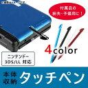 AP タッチペン ニンテンドー3DS LL専用 周辺機器 本...
