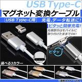 AP マグネット変換ケーブル Type-C対応 マグネット端子でピタッと簡単充電! 充電、データ転送に! 選べる3カラー AP-TH783