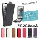 AP iPhoneケース 縦開きタイプ 高級感あるPUレザー 選べる7...