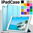 AP iPadケース 両面 マットカラー スタンド機能 PUレザー キズや衝撃からガード! 選べる19カラー 第5世代(9.7)/Air2など AP-TH858