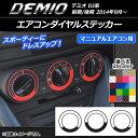 AP エアコンダイヤルステッカー カーボン調 マツダ デミオ DJ系 前期/後期 MTエアコン用 選べる20カラー AP-CF1347 入数:1セット(3枚)