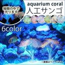 APアクアリウム人工サンゴシリコン製吸盤アクセサリー水槽内を美しく演出!選べる6カラーAP-PP0003