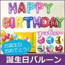 AP誕生日バルーンお誕生日おめでとうHAPPYBIRTHDAYアルファベット文字お誕生日の飾り付けに♪選べる6カラーAP-AR117入数:1セット(13枚)