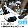 AP カーチャージャー 12V/24V 電圧測定機能! USB2ポート搭載でスマホやタブレットを車内で充電! 選べる2カラー AP-AS069