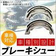 2輪 AP ブレーキシュー 入数:1ドラム分(2枚) リア キムコ KRX 50 Mongoose 2004年〜2006年