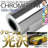 AP カラーフィルム クローム調 150×30cm 選べる20カラー AP-CHROM-F-30