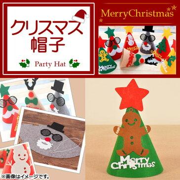 AP クリスマス帽子 フェルトタイプ パーティーやイベントにおススメ MerryChristmas♪ 選べる12タイプ AP-AR125