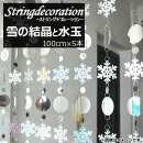 APストリングデコレーション雪の結晶と水玉スパンコールMerryChristmas♪AP-UJ0072-1-SI入数:1セット(5個)