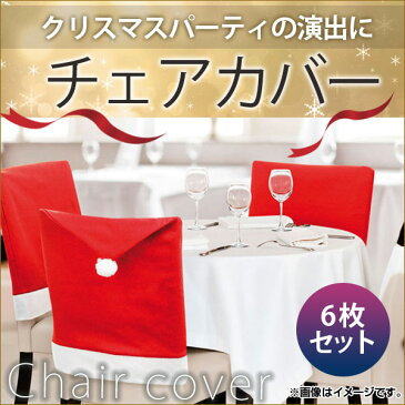 AP チェアカバー パーティをおしゃれに演出! クリスマス ディナーに! MerryChristmas♪ AP-UJ0091-6 入数:1セット(6枚)