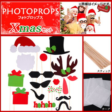 AP フォトプロップス クリスマスセット MerryChristmas♪ 楽しくステキに写真撮影♪ AP-UJ0096