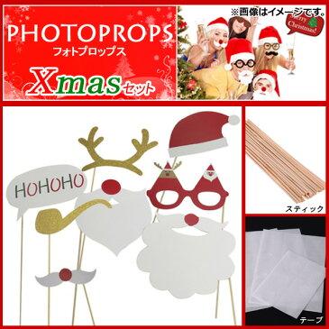 AP フォトプロップス クリスマスセット MerryChristmas♪ 楽しくステキに写真撮影♪ AP-UJ0097