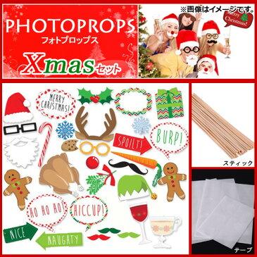 AP フォトプロップス クリスマスセット MerryChristmas♪ 楽しくステキに写真撮影♪ AP-UJ0106