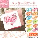 APメッセージカードレーザーカット封筒付き誕生日やバレンタインのプレゼントに添えて♪選べる12バリエーションAP-UJ0129-1