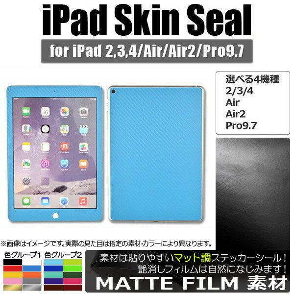 APiPadスキンシールマット調背面タイプ2保護やキズ隠しに!色グループ2選べる4適用品AP-CFMT1216